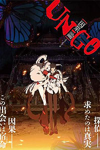 UN-GO episode:0 因果论
